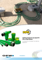 Трубопроводная система KPS Petrol Pipe System Руководство по монтажу
