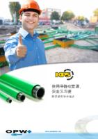 使用导静电管道, 安全又方便