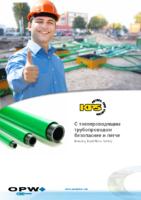 С токопроводящим трубопроводом безопаснее и легче